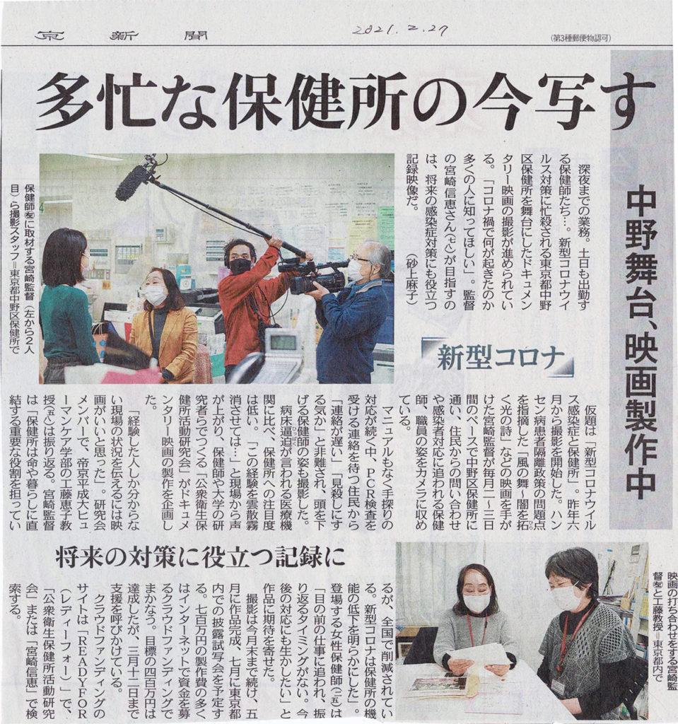 2.27東京新聞