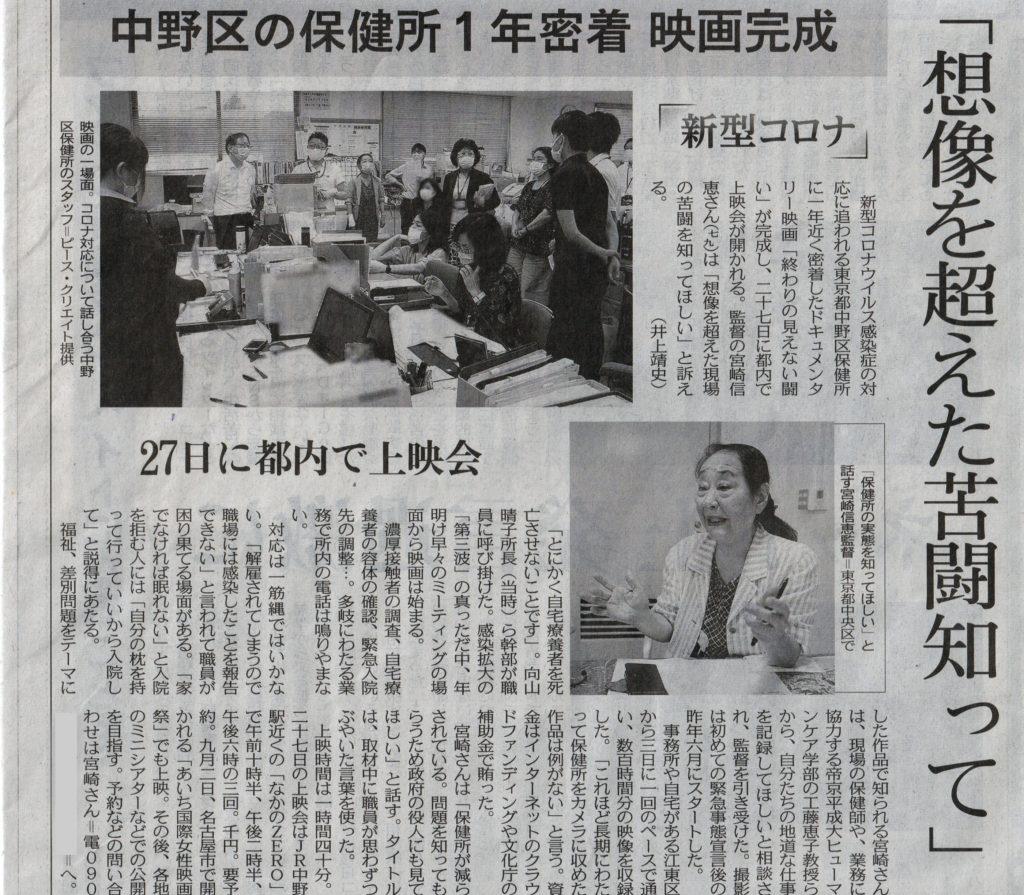 8.19東京新聞